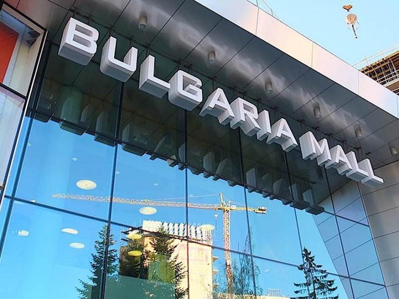 bulgaria-mall-entrance-sign